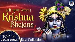 Top 20 Songs   Krishna Special Bhajans   Beautiful Collection   श्री कृष्णा भजन्स