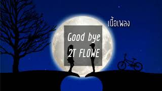 2T FLOW - GOOD BYE  Prod. by HANXPOND [เนื้อเพลง]