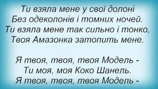 Слова песни Океан Эльзы - Коко Шанель
