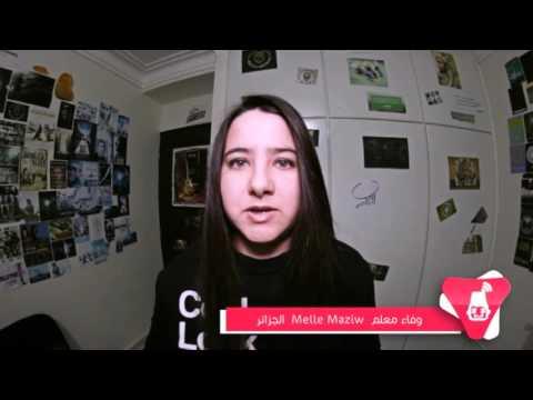وفاء معلم Melle Maziw من الجزائر في #أسبوع_يوتيوب_المرأة_العربية على بودكاست آرابيا