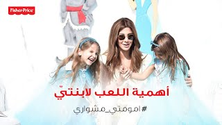 أهميّة اللّعب لإبنتيّ - نانسي عجرم  /  The importance of playing for Nancy's daughters - Nancy Ajram