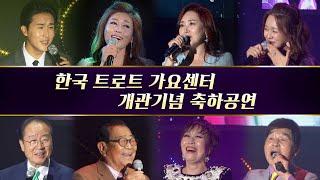 한국 트로트 가요센터 개관기념공연 다시보기
