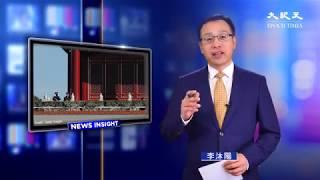 【新聞看點】北京政治隱憂浮現,要整肅「政治偏差」(2019/02/22)