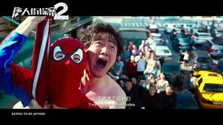 DETECTIVE CHINATOWN 2 《唐人街探案2》Regular Trailer (Opens in Singapore on 22 February 2018)