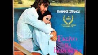 Giannis Spanos - Monaxia (1971)