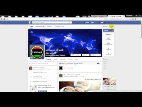 مالذي يحدث لحساب الفيسبوك بعد وفاة صاحب الحساب و كيفية الابلاغ