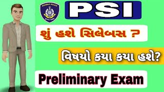 PSI exam new syllabus 2018(PSI ની પરિક્ષા માટે જરૂરી માહિતી)