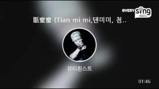 [everysing] 甛蜜蜜 (Tian mi mi,텐미미, 첨밀밀)