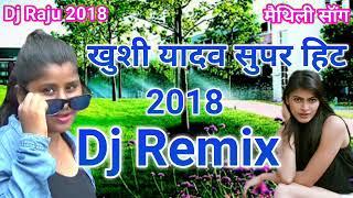 DJ पर मचा रहा है धमाल 2018 DJ ॥ Khushi yadav ॥ maithili express