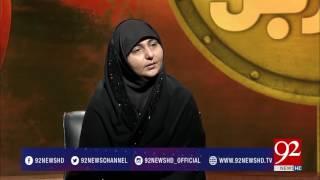Shuhda E Karbala 06-09-2016 - 92NewsHDPlus
