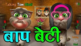 Talking Tom Hindi   BAAP Vs BETI Funny Comedy   Talking Tom Funny Videos