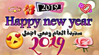 2019 تهنئة رأس السنة 💫 للأهل والأصدقاء وكل الاحباب💐!Happy new year
