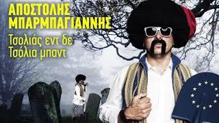 Αποστόλης Μπαρμπαγιάννης: «Καθαρή Εξόδιος. Κάθε βράδυ με άλλη!»(Teaser) | Ellinofreneia Official