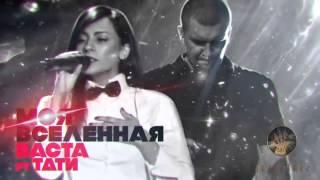 Баста ft  Тати   Моя Вселенная audio   #Баста4