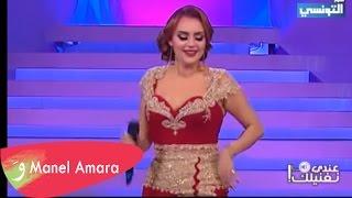 منال عمارة - حبيبي يا عيني - عندي ما نغنيلك Manel Amara