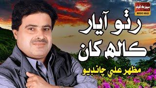 Rutho AA Yar : Mazhar Ali Chandio : Eid Album 2019 Album 82 2019  Sindhi Songs 2019