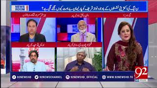 News Room |Sana Mirza| Nawaz Sharif Criticize CJP|23 April 2018 | 92NewsHD