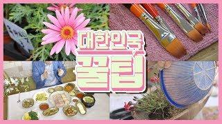 [대한민국 꿀팁] 2020년 5월 18일 다시보기