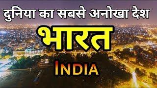 ये चीजें भारत को दुनिया से अलग बनाती है || Amazing Facts About India in Hindi