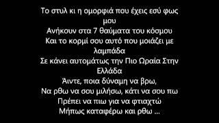 Κωνσταντίνος (PersonaS) - Η Πιο Ωραία Στην Ελλάδα - Στιχοι