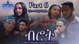 Star Entertainment New Eritrean Series 2019 - Brot Part 6 ብሮት 6ይ ክፋል By Alexander Amanuel (Wedi Ema)
