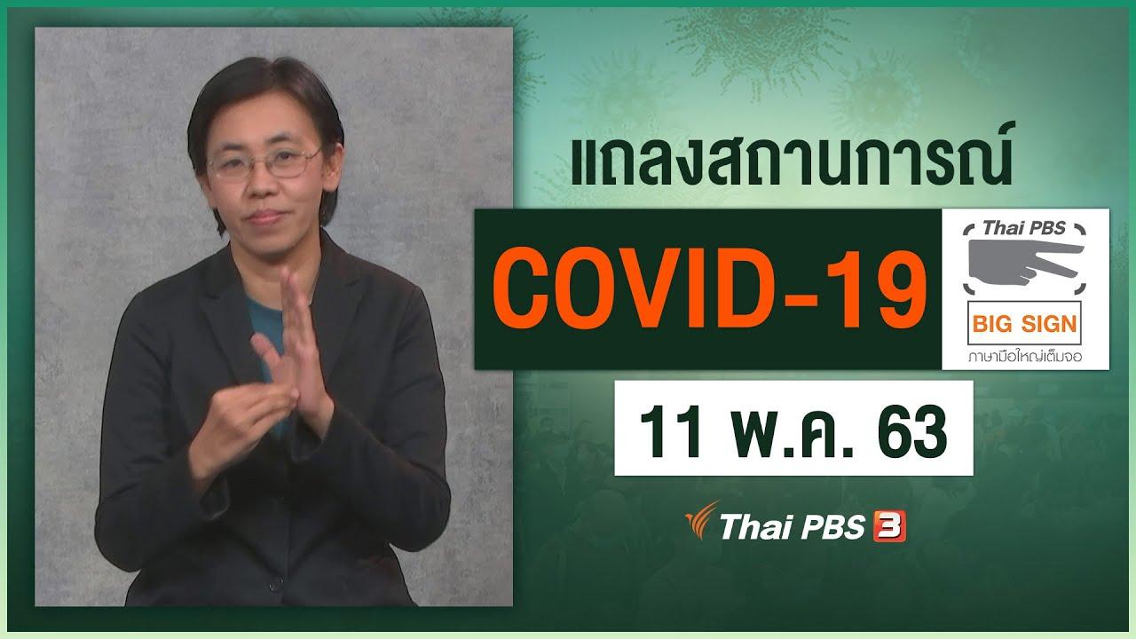 ศูนย์แถลงข่าวรัฐบาลฯ แถลงสถานการณ์โควิด-19 [ภาษามือ] (11 พ.ค. 63)