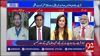 News Room - 19 September 2017 - 92NewsHDPlus
