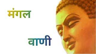 बुद्ध की मंगल वाणी l BUDDHA KI MANGAL WANI