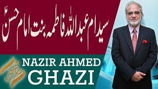 Subh e Noor | Hazrat Umm Abdullah Fatima Bint Imam Hassan (AS) | 2 August 2018 | 92NewsHD