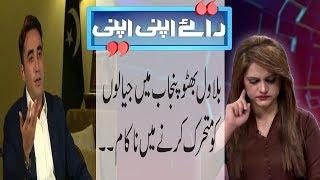 Raey Apni Apni | PPP not to back any move to delay election: Bilawal | 15 July 2018 | 92NewsHDPlus
