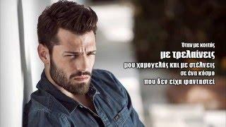 Konstantinos Argiros - Sti diki mou agkalia (Lyrics)