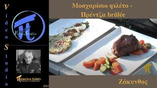 Μοσχαρίσιο φιλέτο - Πρέντζα / Eucalyptos Restaurant A΄