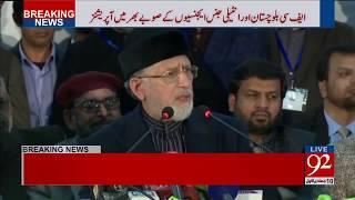 Lahore: Chairman PAT Tahir ul Qadri's Press Conference - 28 January 2018 - 92NewsHDPlus