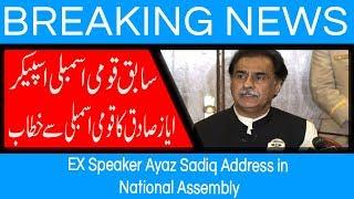 EX Speaker Ayaz Sadiq Address in National Assembly | 15 August 2018 | 92NewsHD