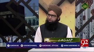 Waqia Ashab e kahf| 1 June 2018 | 92NewsHD