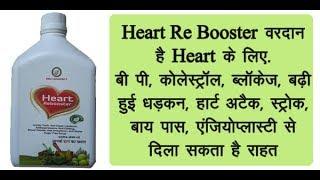 Heart Re Booster – हृदय के लिए वरदान – आपके Heart की सम्पूर्ण सुरक्षा