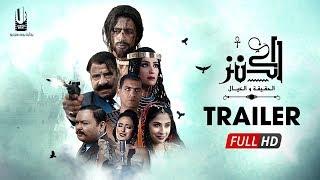 """الإعلان الرسمى لفيلم """" الكنز """" الجزء الأول - فيلم عيد الأضحى 2017 - The Treasure Official Trailer"""