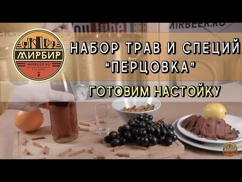 """Набор трав и специй """"Перцовка"""". Рецепт настойки"""
