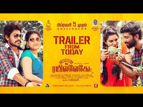 Chidambaram Railway Gate - Official Trailer | Anbu Mayilsamy | Mahendran