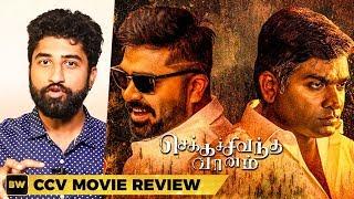 Chekka Chivantha Vaanam Review   Gethu STR & Vijay Sethupathi Moments!