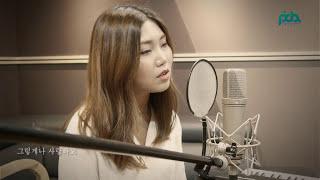 [피다라이브] JSY - Beautiful Tomorrow (박효신) 여자버젼 cover