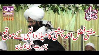 Mufti Fazal Ahmad Chishti New Speach Zafarwal