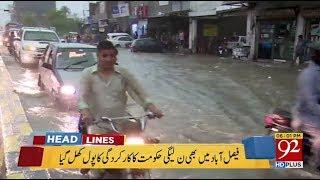 News Headlines | 6:00 PM | 16 July 2018 | 92NewsHD