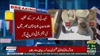 Sahiwal : Factory got fire near Harappa Bypass - 18 March 2018 - 92NewsHDPlus