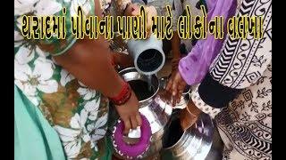 Banaskantha: Tharadમાં Namradaમાં પાણી બંધ થતા Drinking Water માટે લોકોના વલખા | Vtv News