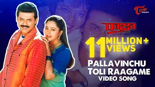 Raja Telugu Movie Songs | Pallavinchu Toli Raagame Song | Venkatesh, Soundarya | TeluguOne