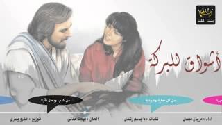 ترنيمة أشواق للبركة للمرنمة مريان مجدي + كلمات