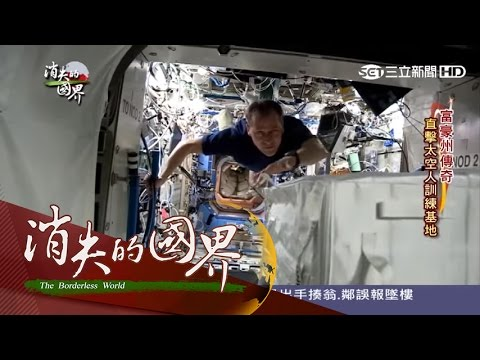 【消失的國界】揭開NASA神秘檔案!直擊訓練基地、太空開心農場|李天怡主持|三立新聞台 - YouTube