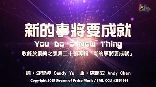 新的事將要成就 You Do a New Thing 敬拜MV - 讚美之泉敬拜讚美專輯(20) 新的事將要成就