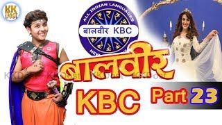 Baal Veer- बालवीर -KBC Part 23 in Hindi - 23 July 2018 BAAL VEER Episode #KKDost